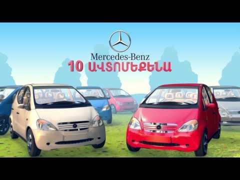 10+1 Mercedes-Benz In VEGA-ARMENIA- The SPRING OFFERING