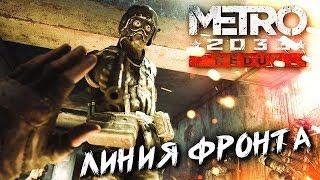 ЛИНИЯ ФРОНТА #3 ➤ Metro 2033 ➤ Максимальная сложность