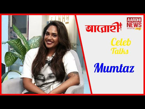 Aarohi Celeb Talks | With Mumtaz Sorcar |