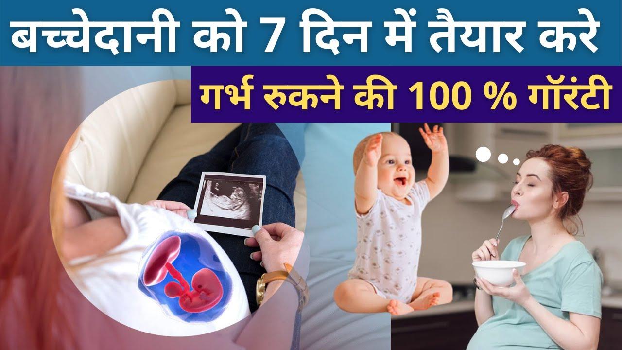 बच्चेदानी को 7 दिन में तैयार करे गर्भ रुकने की 100 % गॉरंटी | PREPARED UTERUS FOR IMPLANTATION