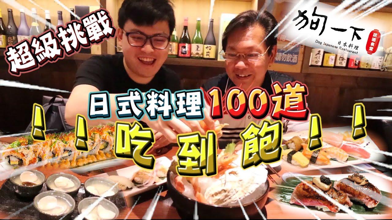"""《超級大挑戰 """"日式料理100道"""" 吃到飽,能成功嗎?》超棒的菜色,豪華的餐點和我們的味蕾互相較勁,到底可不可以征服100道料理呢?【兒子帶我去吃吃#10】"""