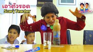 Scary Teacher 3 วิธีเอาตัวรอดจากคุณครู หนีเร็ว !! ทำการบ้านไม่เสร็จไม่ให้ออกจากบ้าน - วินริว สไมล์