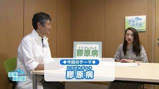 聞いて納得!! 医療最前線:膠原病(こうげんびょう)(2019.07)