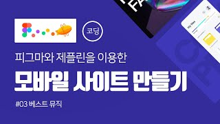 03. 피그마를 이용한 모바일 사이트 코딩 작업 - 베스트 뮤직