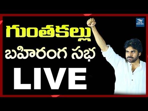 Pawan Kalyan LIVE | Janasena Public Meeting at Guntakal | New Waves