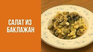 Очень вкусный салат из баклажан. Знаем что готовить.