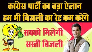 Congress Party's Big Announcement सबको मिलेगी सस्ती बिजली || Delhi Electricity Unit Rate