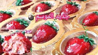 الجديد💣فواكه4D الشفافة بدون مول💖🇩🇿الحشو يبان لداخل👌والذوق خياال اخر جديد الحلويات الجزائرية