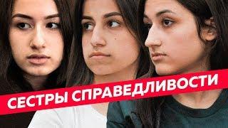 Дело Хачатурян: почему это касается каждого / Редакция