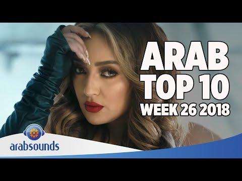 ARABIC SONGS: Top 10 of Week 26 2018 | 26 أفضل 10 اغاني العربية للأسبوع