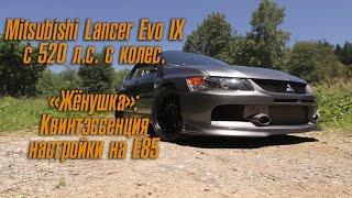 Mitsubishi Lancer Evo IX с 520 л.с. с колёс: 'Жёнушка'. Квинтэссенция настройки под E85