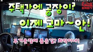 [화물차 기사의 하루 vlog] 수입 고무장갑 운송(무…