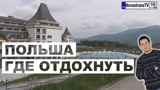 видео Отдых в Польше