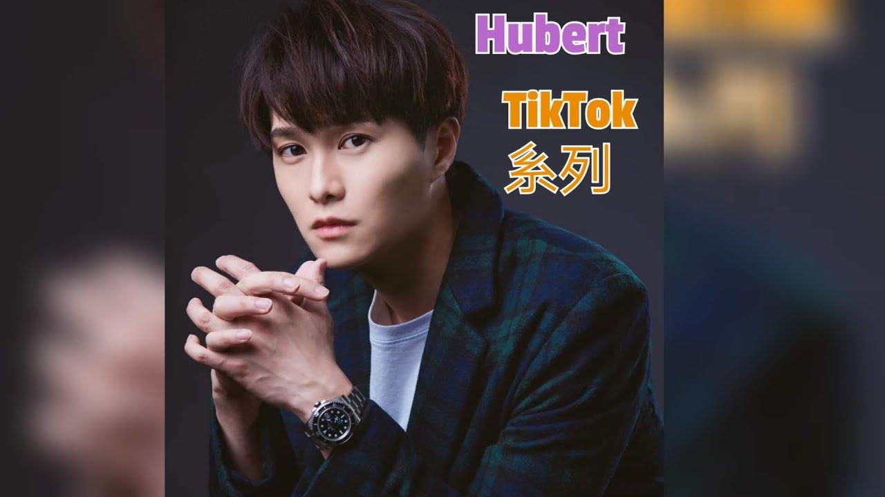 胡鴻鈞 Hubert Wu -- TikTok糸列 - YouTube
