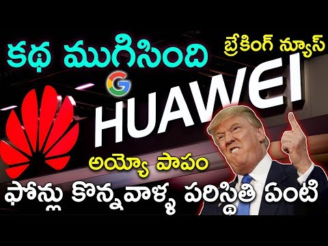 [breaking-news]-huawei-banned-by-usa-||-no-google-play-for-all-mobiles-||-no-updates