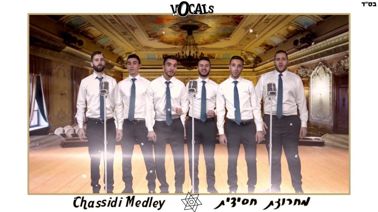 מחרוזת חסידית I ווקאל'ס Chasidi Medley I FDD Vocal I