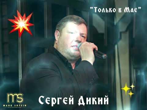 """🎶 Сергей Дикий...""""Только В Мае""""❤🙏🏻🕊✊🏽🎶☀️💯👍🏽🎤🇮🇱"""