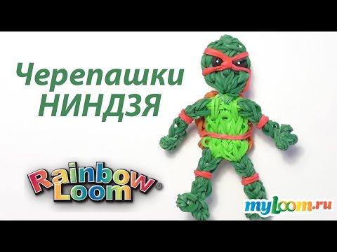 видео: ЧЕРЕПАШКИ НИНДЗЯ из резинок rainbow loom bands. Урок 227   turtles rainbow loom