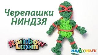 ЧЕРЕПАШКИ НИНДЗЯ из резинок Rainbow Loom Bands. Урок 227 | Turtles Rainbow Loom
