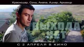 """""""ELQ CHKA""""/""""ВЫХОДА НЕТ"""" - с 2 апреля в кино 2015"""