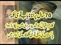 Old & Rare Kalam-e-Iqbal Munawar Sultana ( Rare Kalam-e-Iqbal ) Whatsapp Status Video Download Free