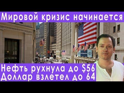Нефть рухнула до $56 обвал рубля начинается прогноз курса доллара евро рубля валюты на февраль 2020