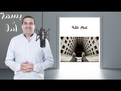 بسمة أمل - قصة عم  طه