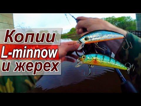 Китайские воблеры | Копии YO-ZURI L-Minnow 66 с AliExpress | Поклёвка жереха