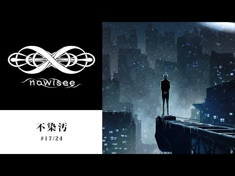 nowisee『不染汚』#17/24 (YouTubeバージョン)