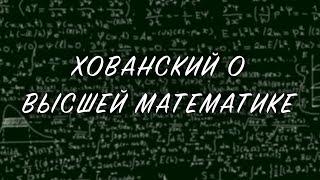 Хованский о высшей математике