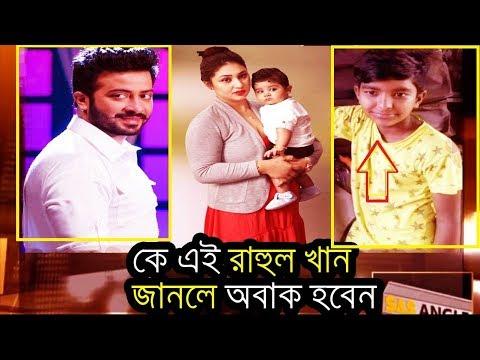 এইমাত্র পাওয়া.. শাকিব খানের ছেলে রাহুল খান? Shakib khan | apu biswas live news| latest bangla news