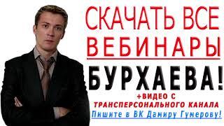 КОУЧ ГРУППА ПО ОБУЧЕНИЮ СПЕЦИАЛИСТОВ вебинар Дениса Бурхаева скачать торрент бесплатно