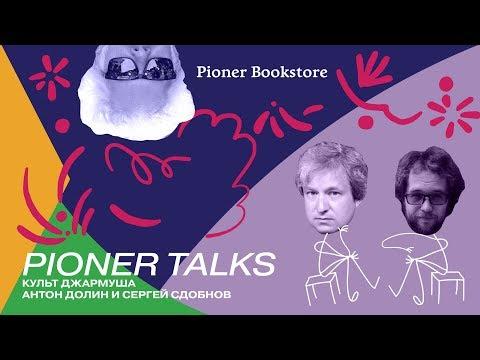 Pioner Talks с Антоном Долиным — Джим Джармуш, зомби, самоирония, российское кино
