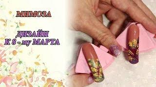 Дизайн ногтей - МИМОЗА к 8-му МАРТА: Соколова Светлана