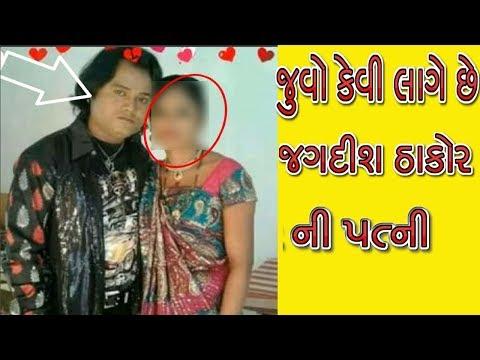 જુવો કેવી લાગે છે ગુજરાત ના લોક લાડીલા જગદીશ ઠાકોર ની પત્ની | Action King Jagdish Thakor Wife