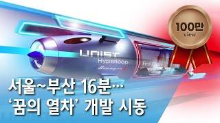 서울∼부산 16분…