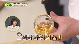 ♥임짱 강추♥ [육회] 마성의 양념장 레시피 공개 MBN 210110 방송