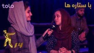 با ستاره ها - فصل چهاردهم ستاره افغان - قسمت ۰۹ / Ba Setara Ha - Afghan Star S14 - Episode 09