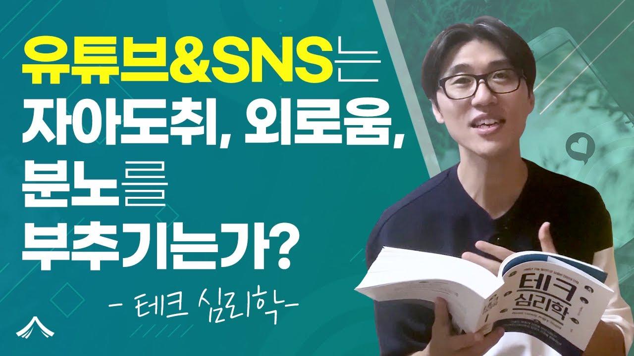 내 감정에 관한 3가지 통찰 (feat. 테크놀로지)