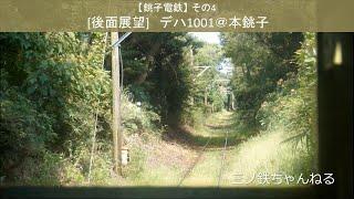 【銚子電鉄】その4 [後方展望] デハ1001@本銚子 (2013年)