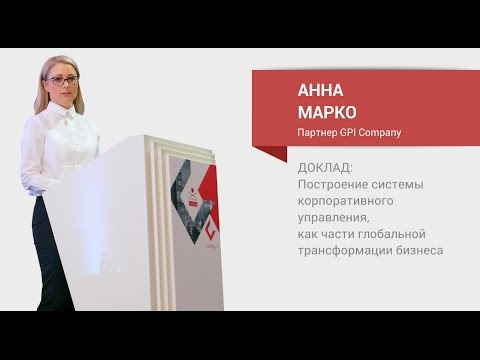 Анна Марко на CFO Summit Kazakhstan 2017 Алматы, 2017
