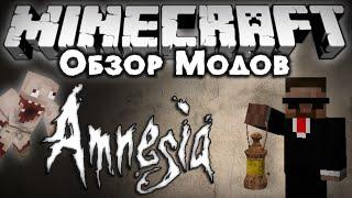 обзор модов #196 АМНЕЗИЯ В МАЙНКРАФТЕ!? / The Amnesia Mod