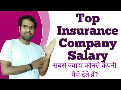 top-insurance-companies-salary-in-india-|-best-insurance-company-in-india-|-#employmentguruji