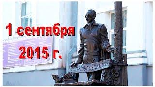 День Знаний в ЛГАКИ им. М. Матусовского, 1 сентября 2015 г. (полная версия)