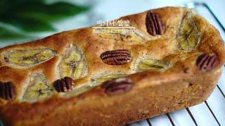 [노밀가루] 건강간식 / 무반죽 바나나 쌀빵(Banan…