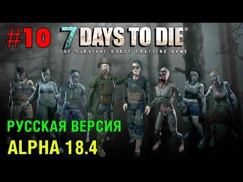 7 Days to Die Alpha 18 ► Прохожу задания ► # 10 (Стрим)