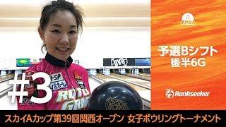 予選Bシフト後半6G『第39回関西オープン』 会場:イーグルボウル 速報サ...