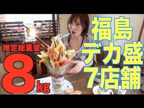 【大食い】福島県いわき市好間町のジャンボメニュー店はしごしたよ!【木下ゆうか】Yuka Samples Giant Menu Items in Fukushima Prefecture.