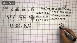 Упражнение 300.  Вариант З.  Математика 6 класс Виленкин Н.Я.