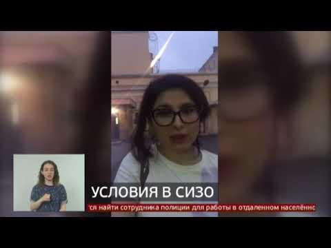 Условия в СИЗО. Новости. 31/07/2020. GuberniaTV